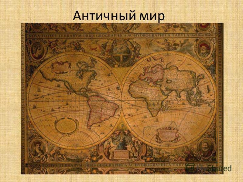 Античный мир