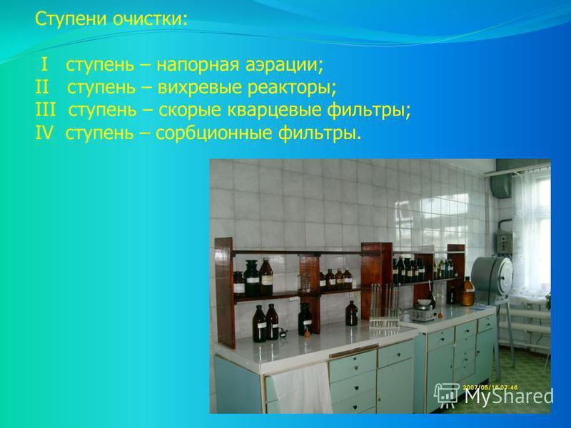 Ступени очистки: I ступень – напорная аэрации; II ступень – вихревые реакторы; III ступень – скорые кварцевые фильтры; IV ступень – сорбционные фильтры.