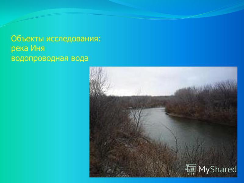 Объекты исследования: река Иня водопроводная вода
