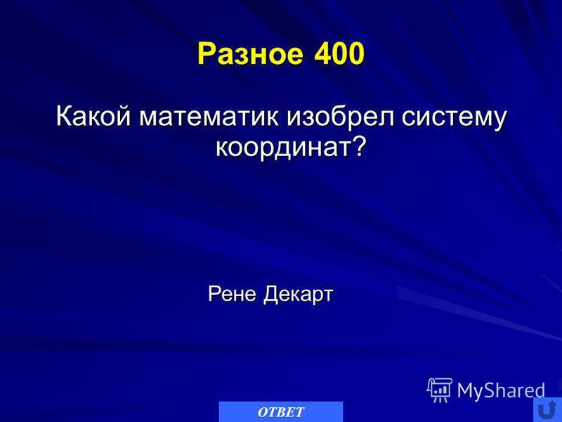 Разное 300 Как называется недоказуемое утверждение ? ОТВЕТАксиома