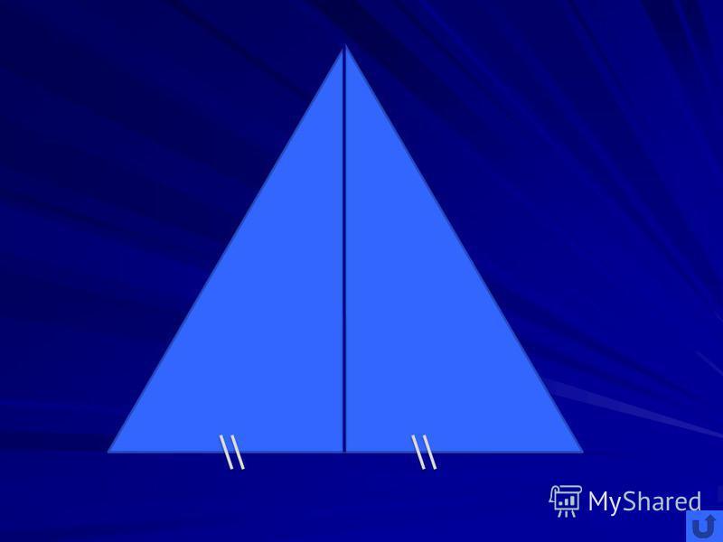Треугольники 500 Высота, медиана, биссектриса Как называется отрезок, опущенный из вершины равнобедренного треугольника на середину противолежащей стороны? ОТВЕТ