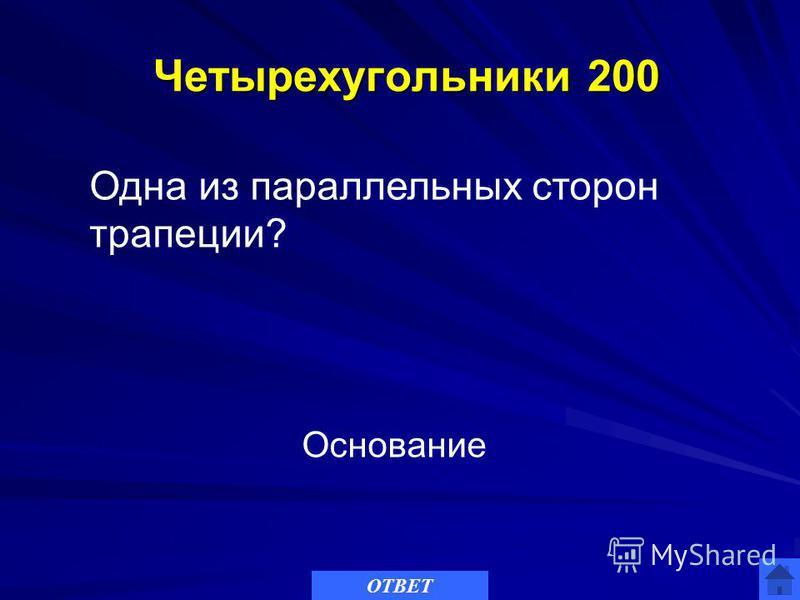 Вопрос-аукцион тема: Четырехугольники Стоимость: 200