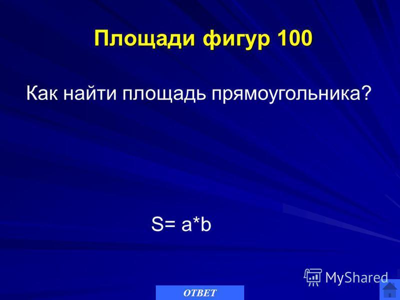 Четырехугольники 200 Четырехугольники 200 Одна из параллельных сторон трапеции? Основание ОТВЕТ