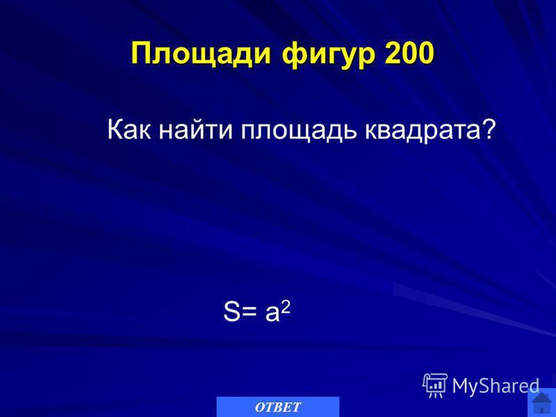Площади фигур 100 Площади фигур 100 Как найти площадь прямоугольника? S= a*b ОТВЕТ