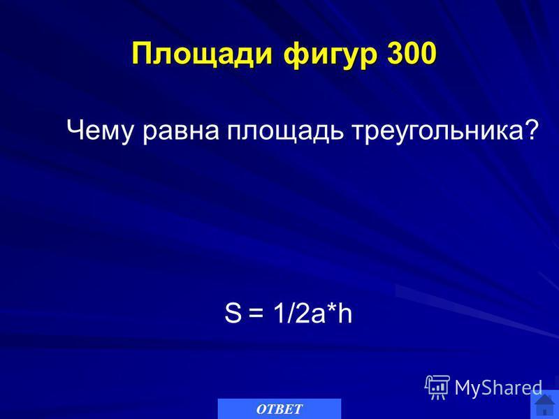 Площади фигур 200 Площади фигур 200 Как найти площадь квадрата? S= a 2 ОТВЕТ