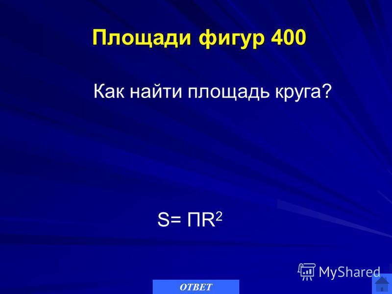 Площади фигур 300 Площади фигур 300 Чему равна площадь треугольника? ОТВЕТ S = 1/2a*h