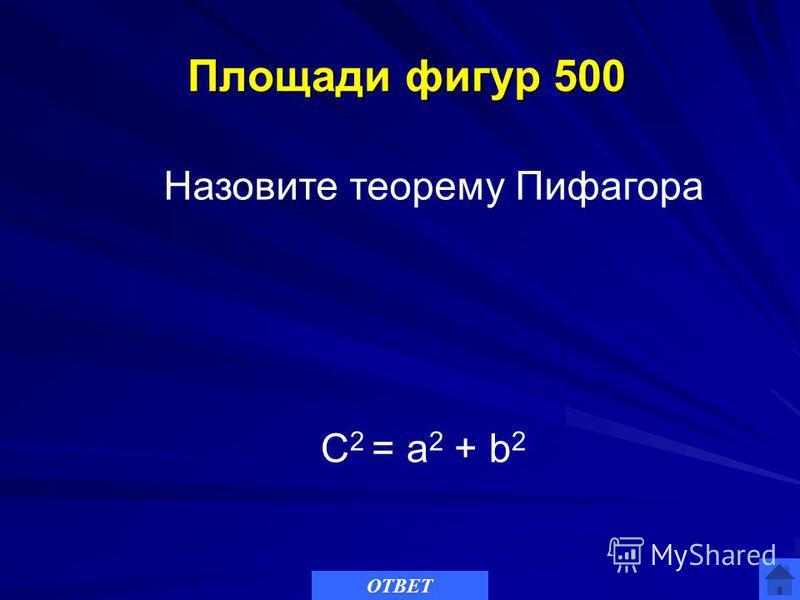 Площади фигур 400 Площади фигур 400 Как найти площадь круга? S= ПR 2 ОТВЕТ