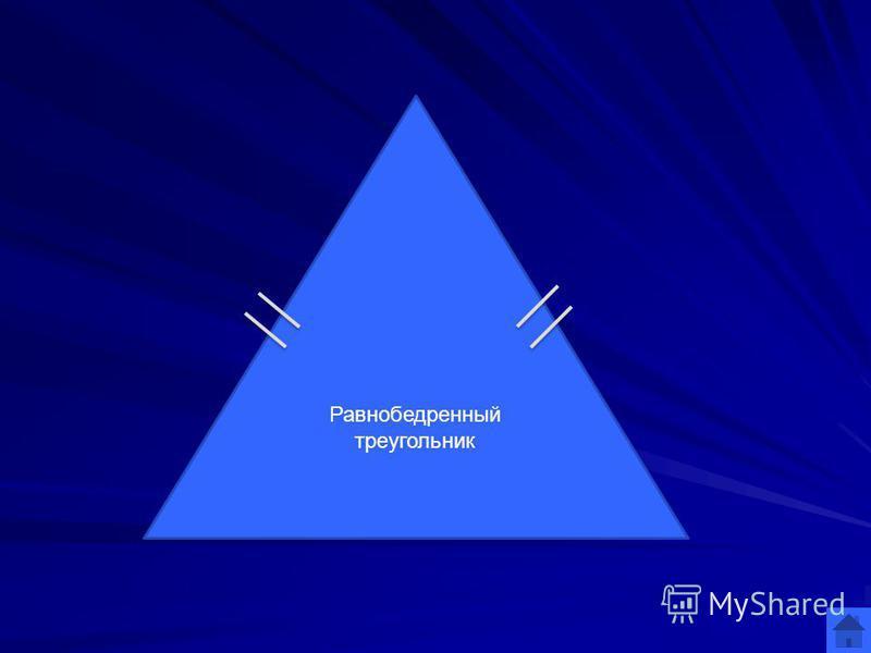 Треугольники (400) равнобедренный Как называется треугольник, у которого боковые стороны равны? ОТВЕТ