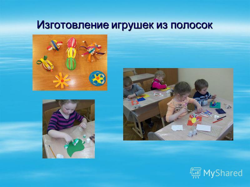 Изготовление игрушек из полосок