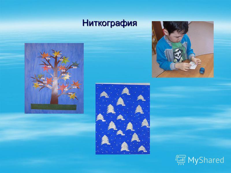 Ниткография Ниткография