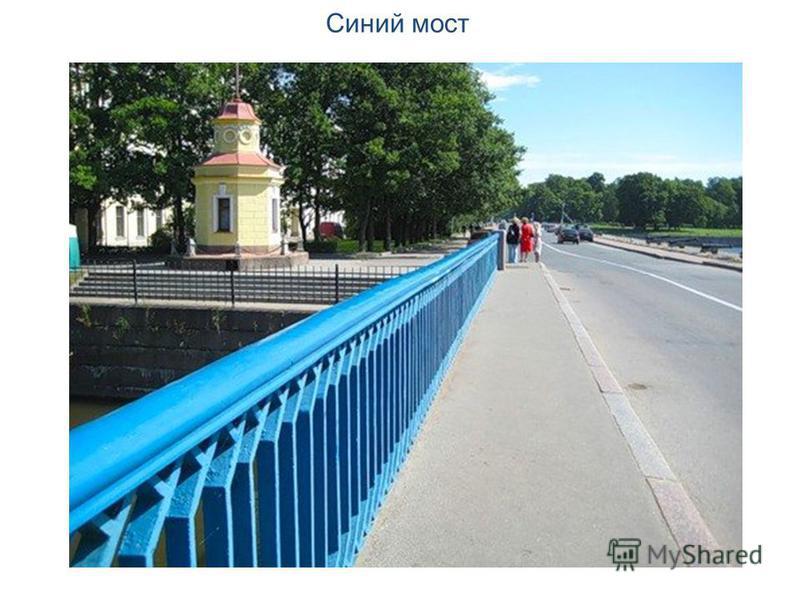 Синий мост