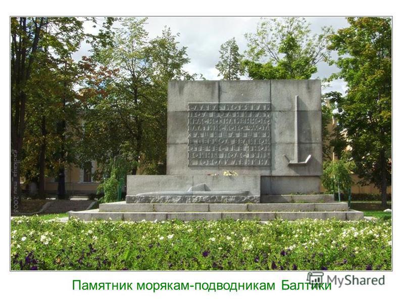 Памятник морякам-подводникам Балтики