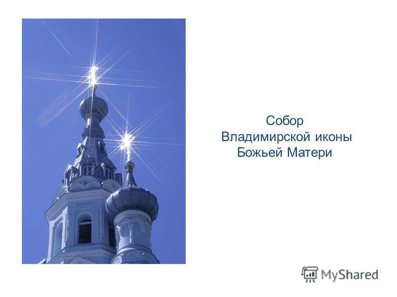Собор Владимирской иконы Божьей Матери