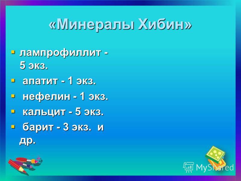 «Минералы Хибин» лампрофиллит - 5 экз. лампрофиллит - 5 экз. апатит - 1 экз. апатит - 1 экз. нефелин - 1 экз. нефелин - 1 экз. кальцит - 5 экз. кальцит - 5 экз. барит - 3 экз. и др. барит - 3 экз. и др.