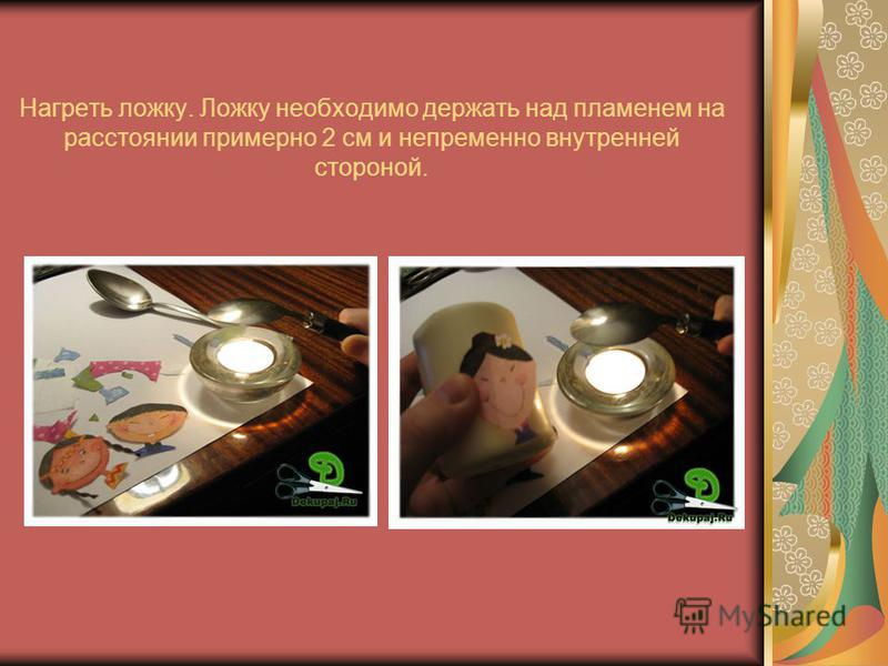 Нагреть ложку. Ложку необходимо держать над пламенем на расстоянии примерно 2 см и непременно внутренней стороной.