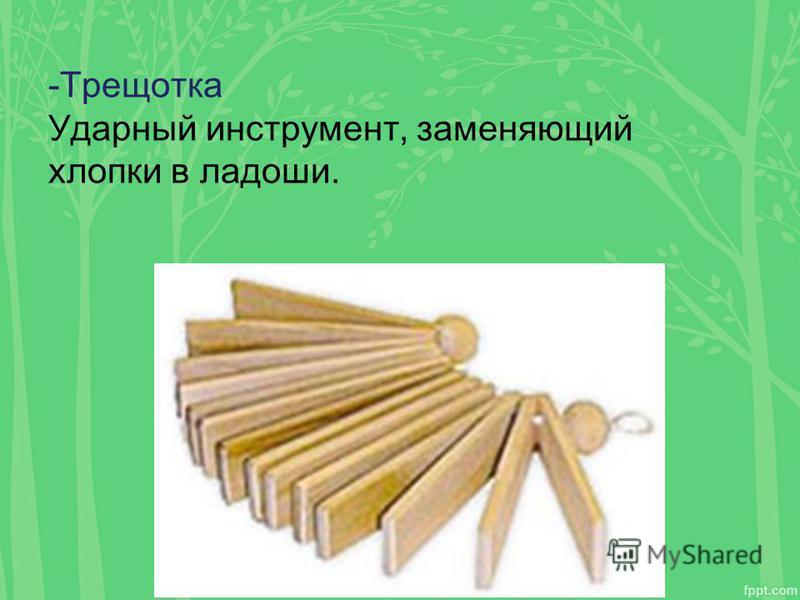 -Трещотка Ударный инструмент, заменяющий хлопки в ладоши.