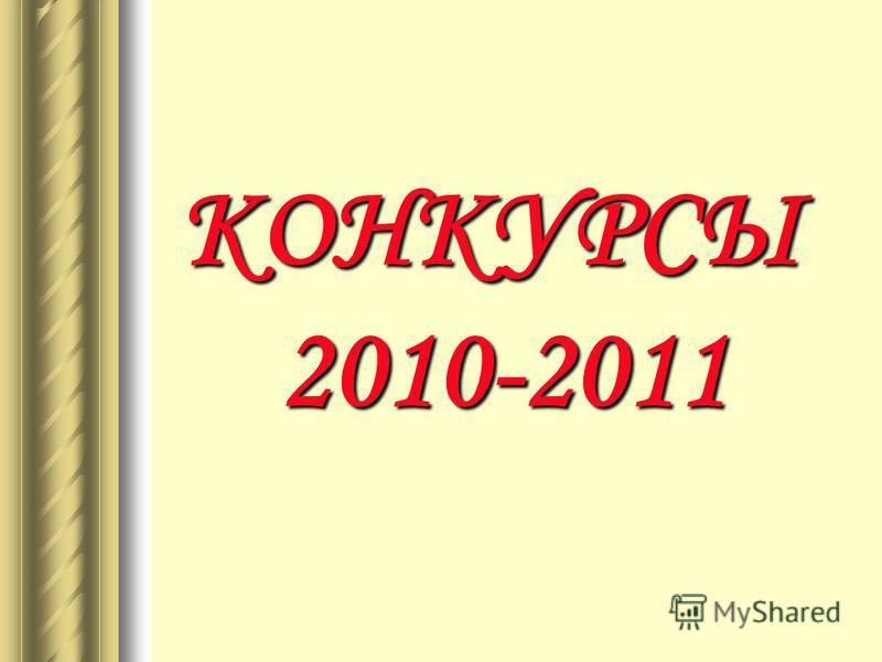 КОНКУРСЫ2010-2011