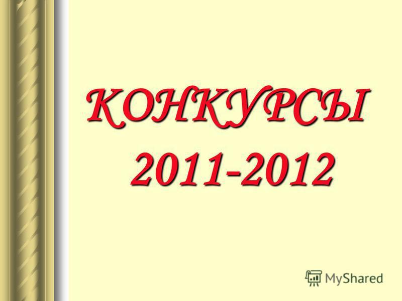 КОНКУРСЫ2011-2012
