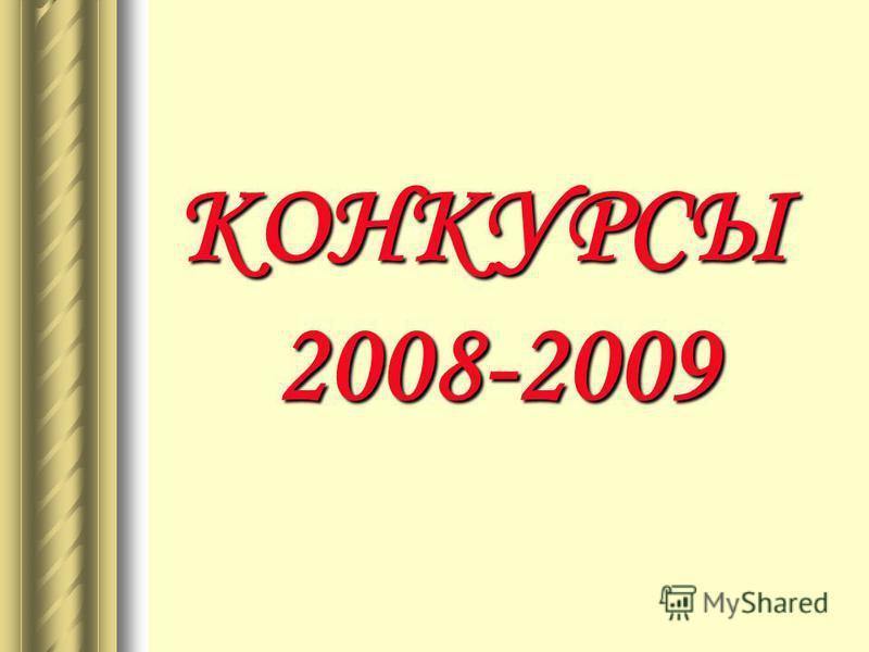 КОНКУРСЫ2008-2009