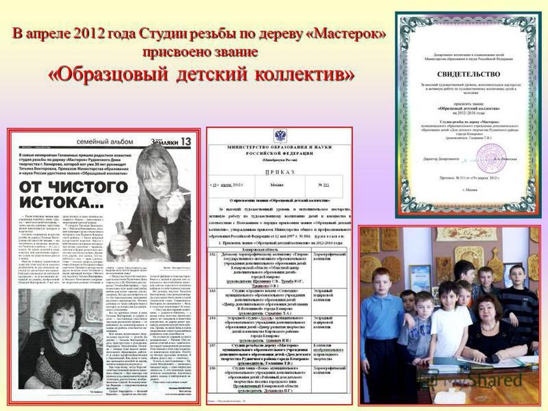 В апреле 2012 года Студии резьбы по дереву «Мастерок» присвоено звание «Образцовый детский коллектив»