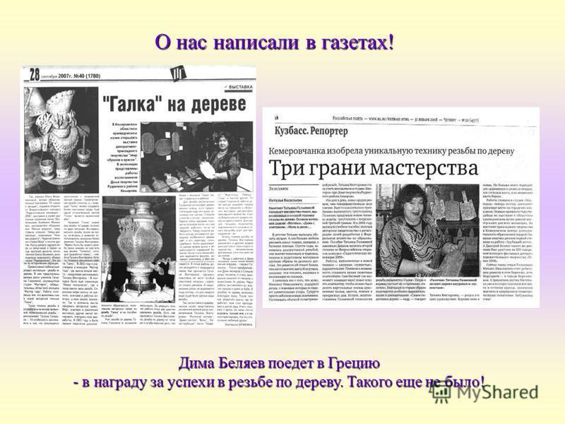 О нас написали в газетах! Дима Беляев поедет в Грецию - в награду за успехи в резьбе по дереву. Такого еще не было!