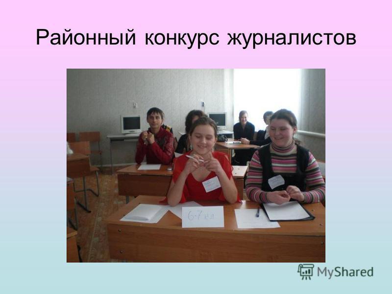 Районный конкурс журналистов