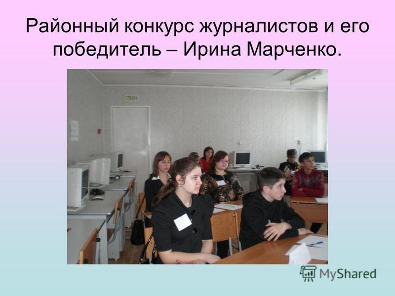 Районный конкурс журналистов и его победитель – Ирина Марченко.
