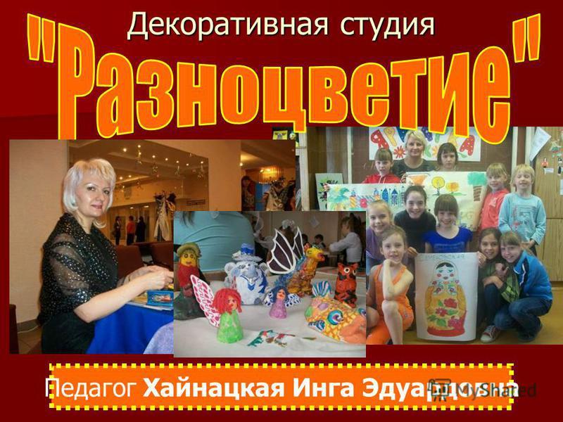 Декоративная студия Педагог Хайнацкая Инга Эдуардовна