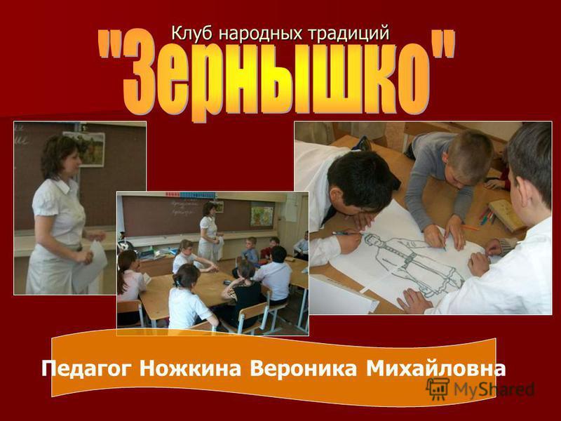 Клуб народных традиций Педагог Ножкина Вероника Михайловна