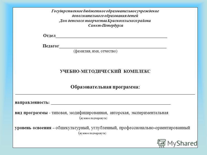 Государственное бюджетное образовательное учреждение дополнительного образования детей Дом детского творчества Красносельского района Санкт-Петербурга Отдел_______________________________________________________ Педагог_______________________________