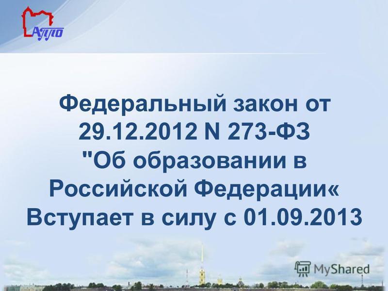 Федеральный закон от 29.12.2012 N 273-ФЗ Об образовании в Российской Федерации« Вступает в силу с 01.09.2013