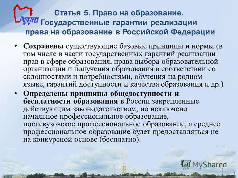 Статья 5. Право на образование. Государственные гарантии реализации права на образование в Российской Федерации Сохранены существующие базовые принципы и нормы (в том числе в части государственных гарантий реализации прав в сфере образования, права в
