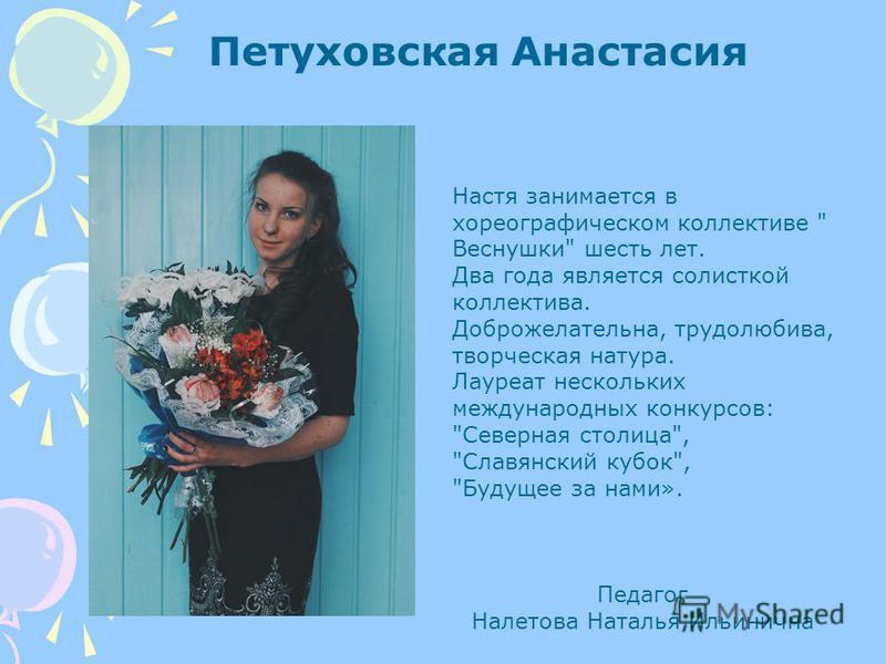 Петуховская Анастасия Настя занимается в хореографическом коллективе
