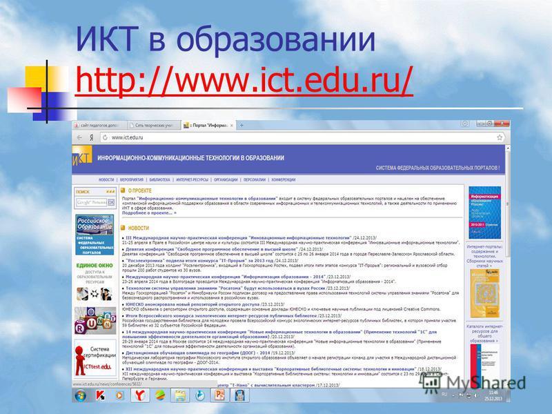 ИКТ в образовании http://www.ict.edu.ru/ http://www.ict.edu.ru/