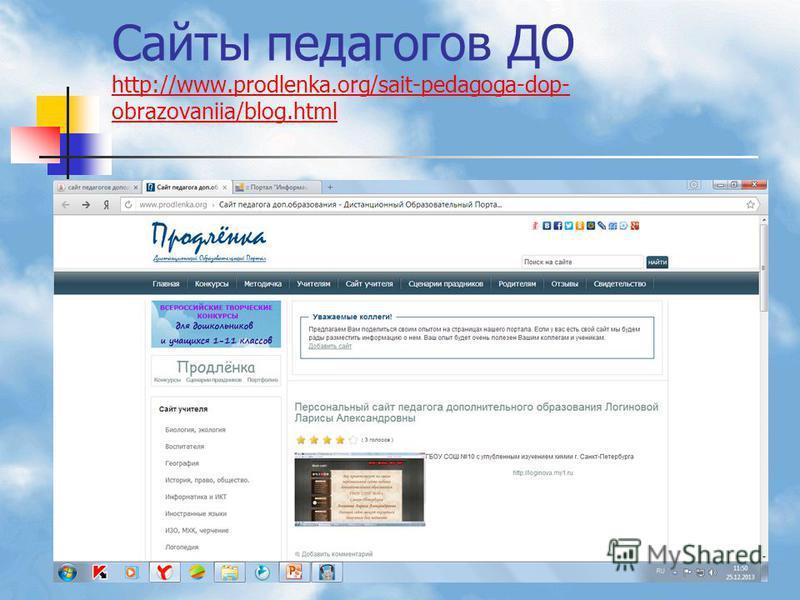 Сайты педагогов ДО http://www.prodlenka.org/sait-pedagoga-dop- obrazovaniia/blog.html http://www.prodlenka.org/sait-pedagoga-dop- obrazovaniia/blog.html