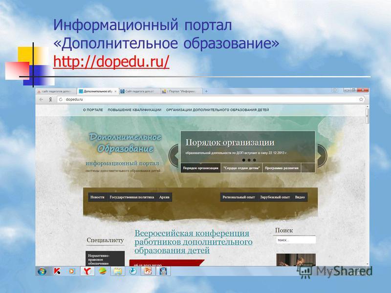 Информационный портал «Дополнительное образование» http://dopedu.ru/ http://dopedu.ru/