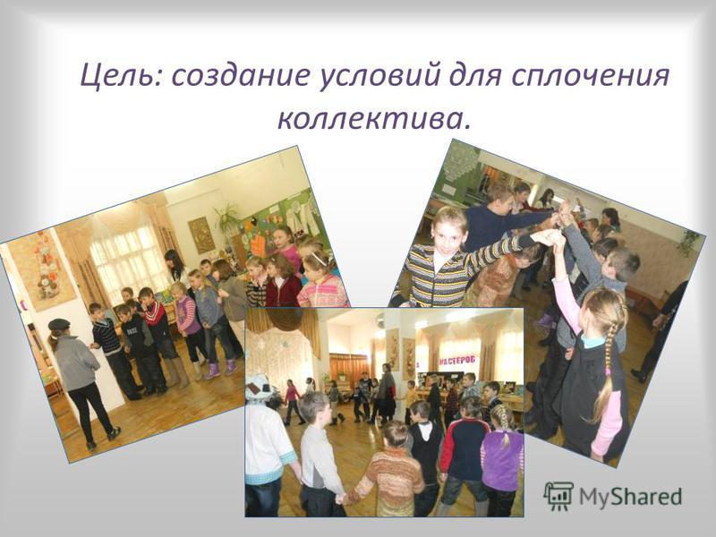 Цель: создание условий для сплочения коллектива.