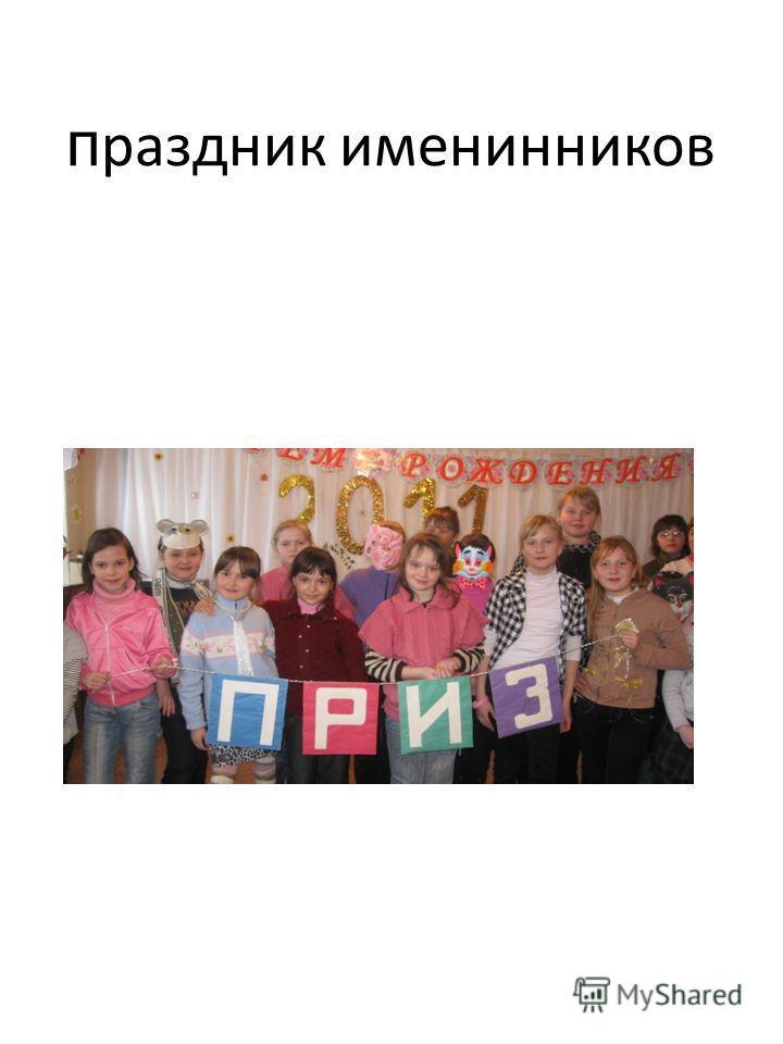 праздник именинников