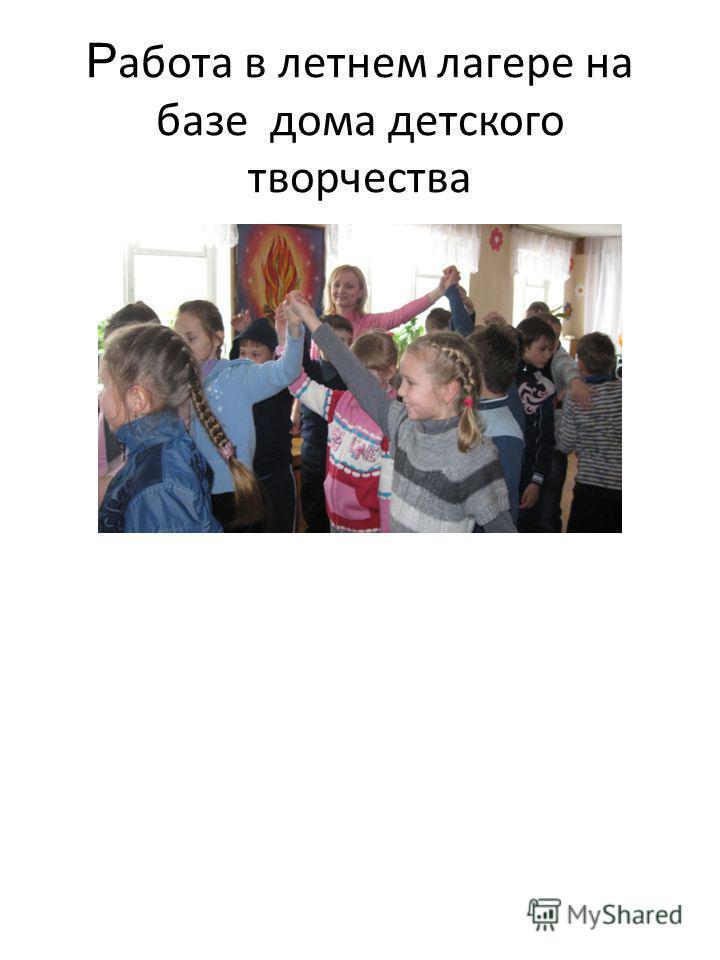 Р абота в летнем лагере на базе дома детского творчества