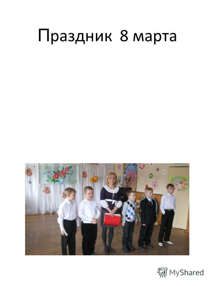 П раздник 8 марта