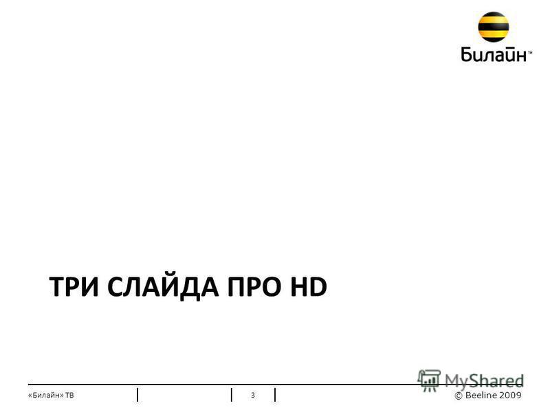 © Beeline 2009 Стандартные цвета Билайн ТРИ СЛАЙДА ПРО HD «Билайн» ТВ3