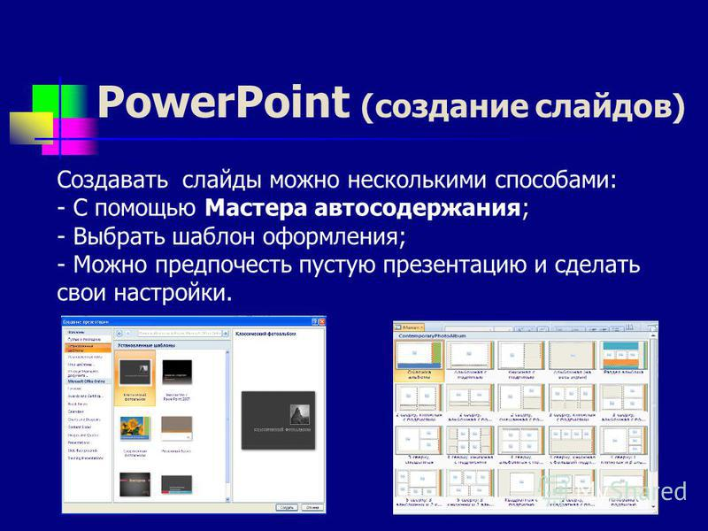 PowerPoint PowerPoint - это графический пакет подготовки презентаций и слайд- фильмов.