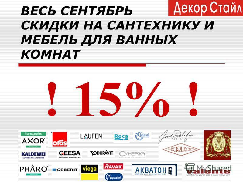 ! 15% ! ВЕСЬ СЕНТЯБРЬ СКИДКИ НА САНТЕХНИКУ И МЕБЕЛЬ ДЛЯ ВАННЫХ КОМНАТ