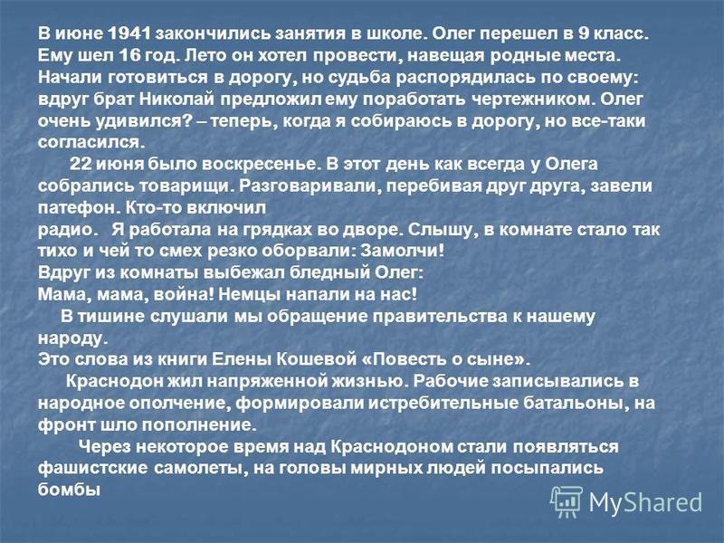 В июне 1941 закончились занятия в школе. Олег перешел в 9 класс. Ему шел 16 год. Лето он хотел провести, навещая родные места. Начали готовиться в дорогу, но судьба распорядилась по своему : вдруг брат Николай предложил ему поработать чертежником. Ол