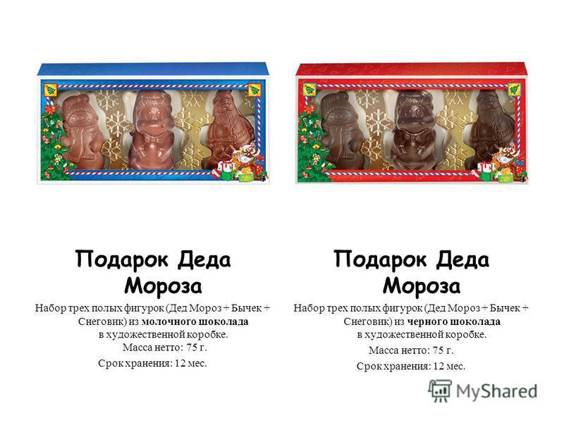 Подарок Деда Мороза Набор трех полых фигурок (Дед Мороз + Бычек + Снеговик) из молочного шоколада в художественной коробке. Масса нетто: 75 г. Срок хранения: 12 мес. Подарок Деда Мороза Набор трех полых фигурок (Дед Мороз + Бычек + Снеговик) из черно