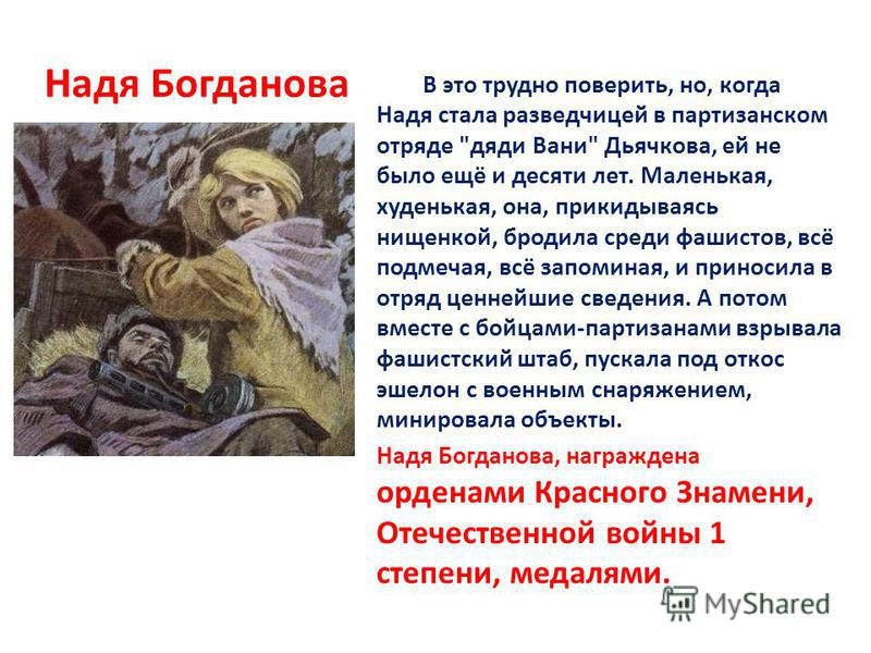 Надя Богданова В это трудно поверить, но, когда Надя стала разведчицей в партизанском отряде