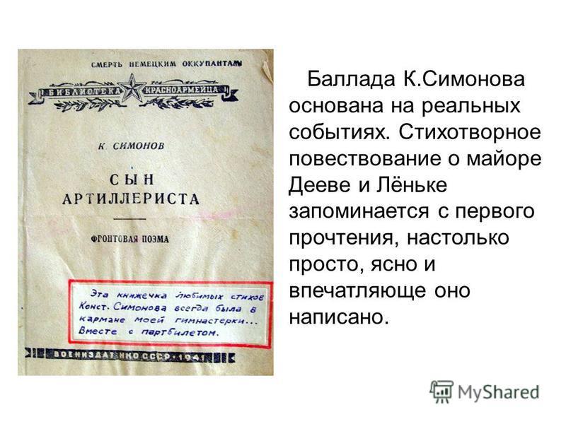 Баллада К.Симонова основана на реальных событиях. Стихотворное повествование о майоре Дееве и Лёньке запоминается с первого прочтения, настолько просто, ясно и впечатляюще оно написано.