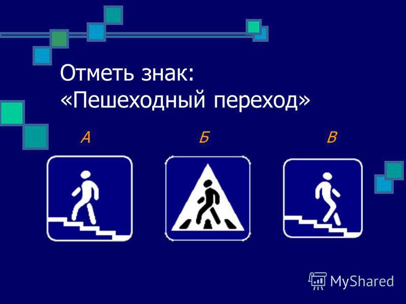 Отметь знак: «Пешеходный переход» А Б В