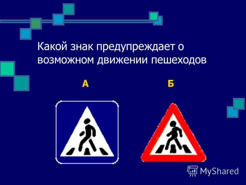 Какой знак предупреждает о возможном движении пешеходов А Б