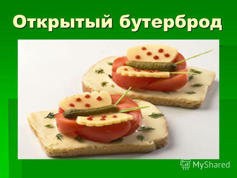 Открытый бустерброд